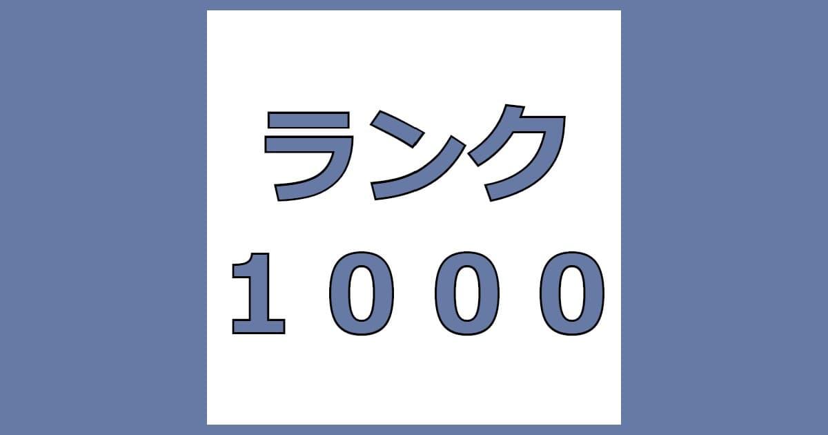 パズドラ ランク1000