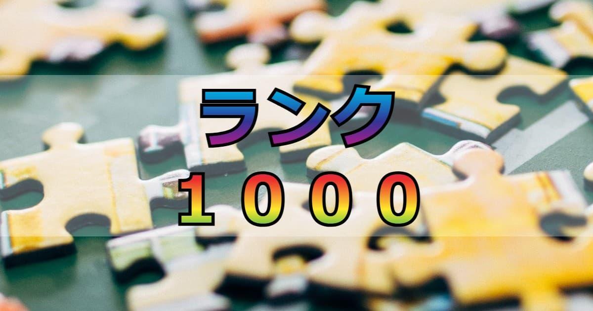 【パズドラ】ランク1000の経験値&スタミナ&ガチャの当たりを解説